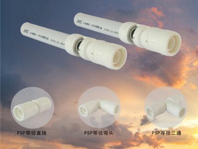 四川PSP鋼塑複合壓力管
