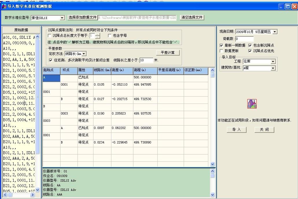 建筑沉降分析系统