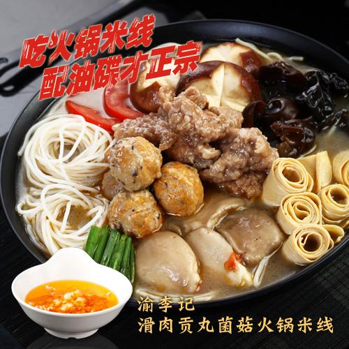 滑肉贡丸菌菇火锅米线