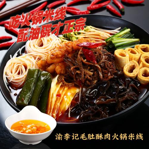 毛肚酥肉火锅米线