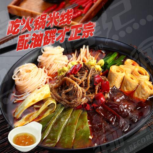 火锅毛肚米线