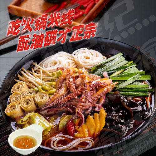 火锅鱿鱼米线