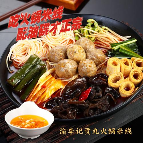 贡丸火锅米线