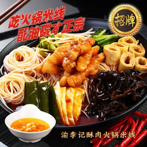 酥肉火锅米线