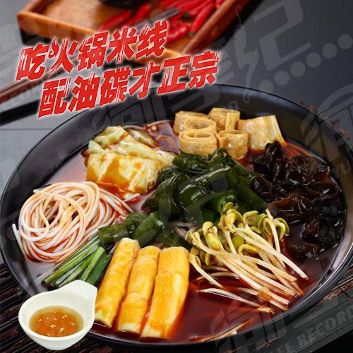 海白菜火锅米线
