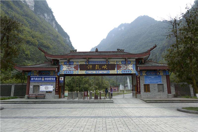 神龙峡旅游项目