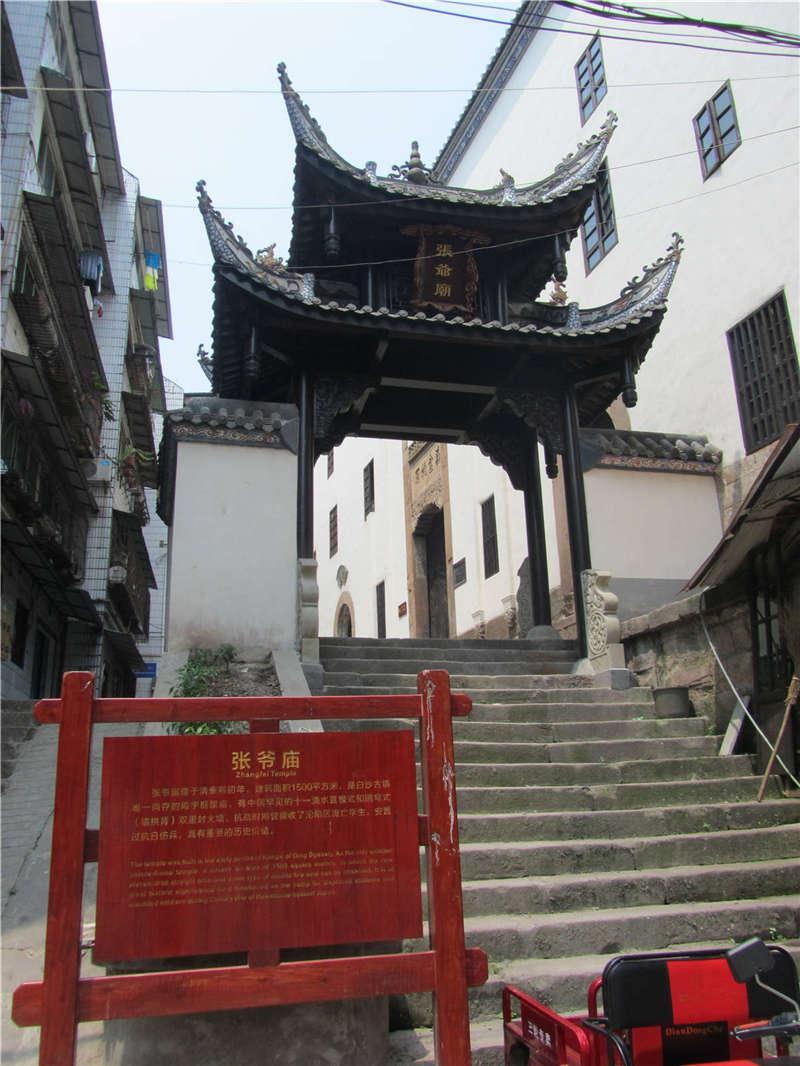 江津白沙张爷庙