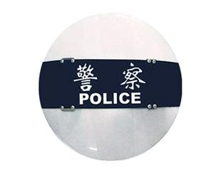 圆形防暴盾牌