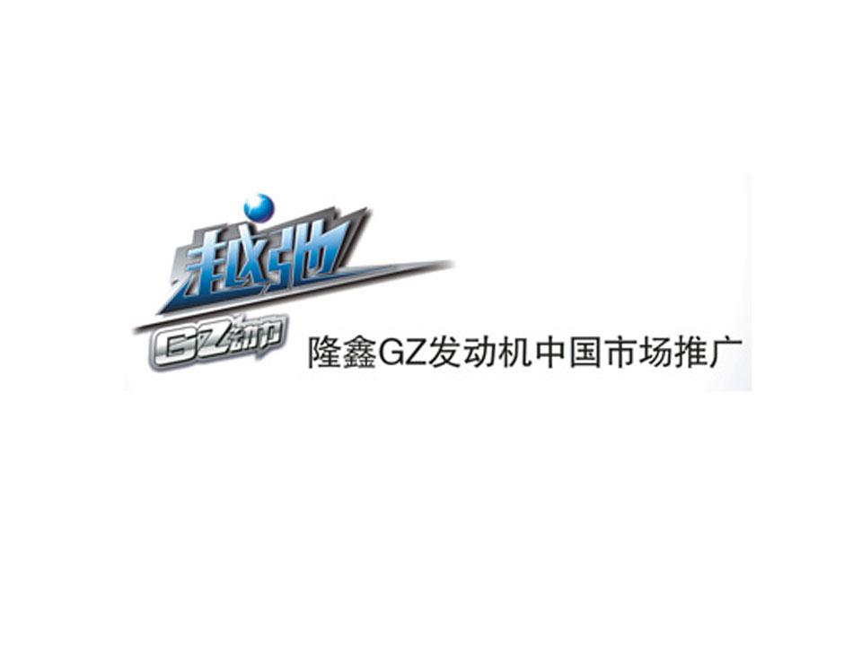隆鑫集团越驰二轮单品形象设计及中国市场推广
