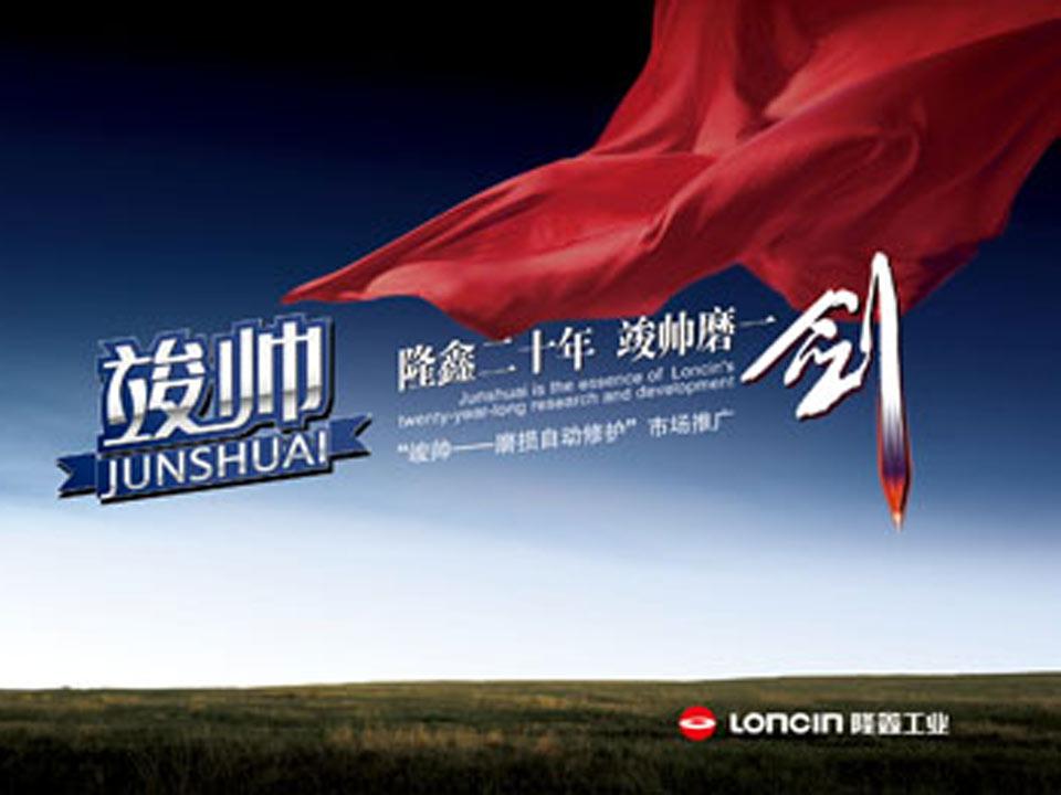隆鑫(竣帅):二十年磨一剑
