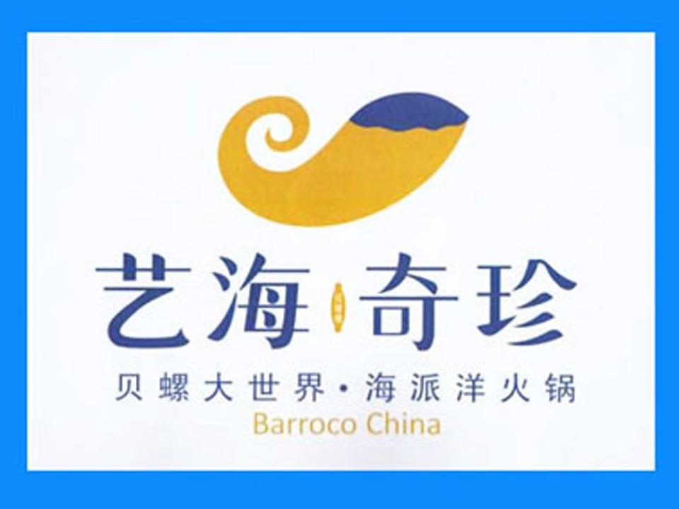 """周君记""""贝螺大世界·海派洋火锅""""策划方案"""