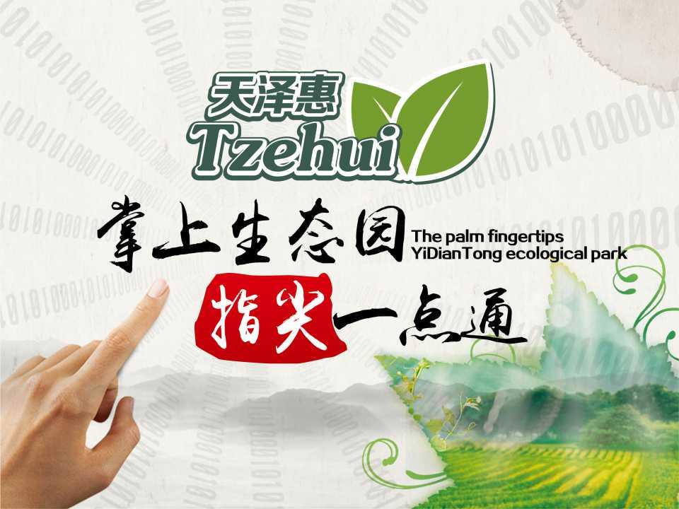 天泽惠:整合国内外生态生鲜食品,打造中国社区配送第一平台