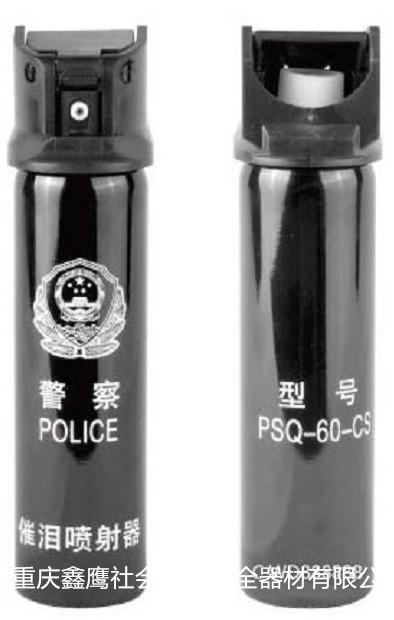 亚博体育app安卓催泪喷射器