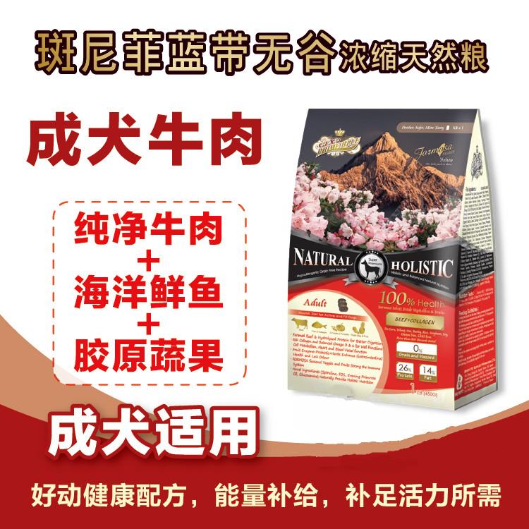 斑尼菲狗粮--牛肉味