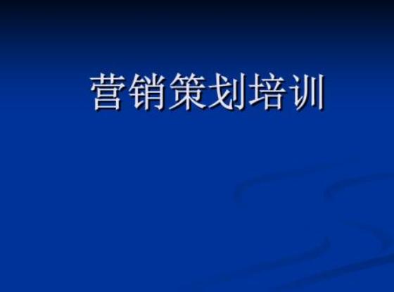 重庆营销策划培训