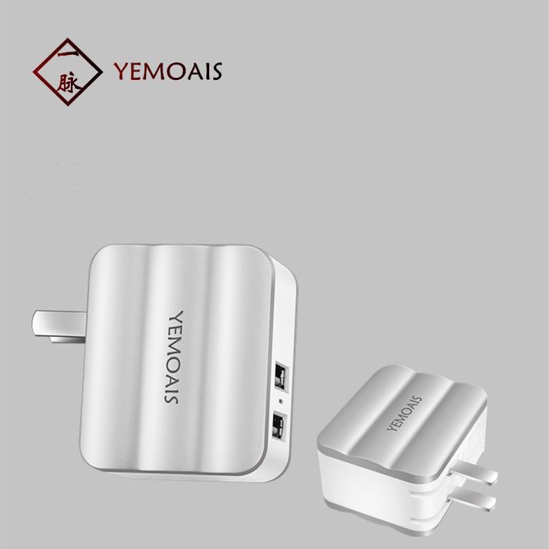 YEMOAIS 一脉品牌旅行的充电器