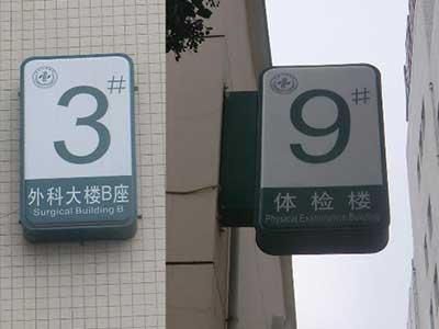 石家庄医院科室牌
