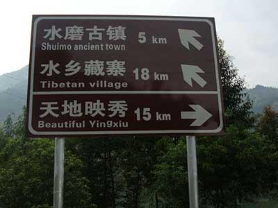 邯郸石家庄道路交通牌