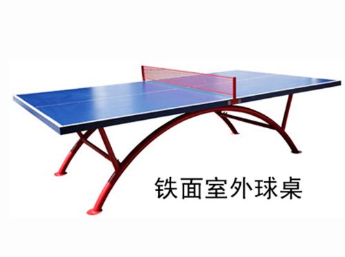 铁面室外球桌