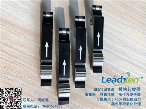 PCB锁紧助拔器