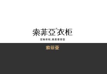 西平安屋亚博网络文娱网页版-索菲亚衣柜