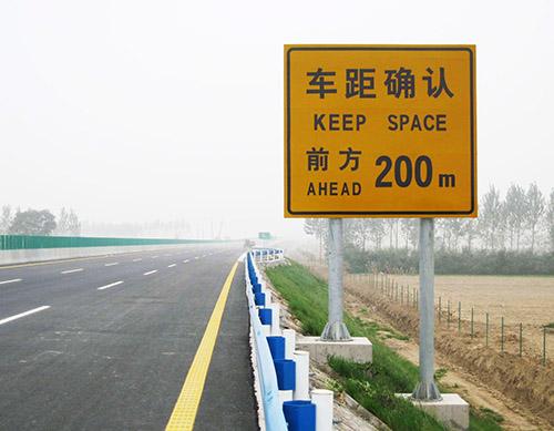 高速车距确认标志