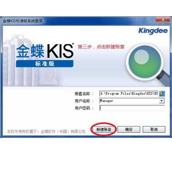 贵州金蝶财务软件