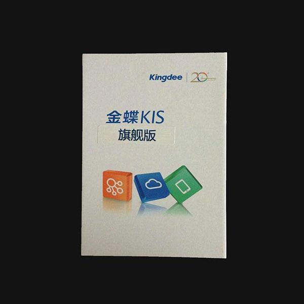 贵州金蝶软件旗舰版