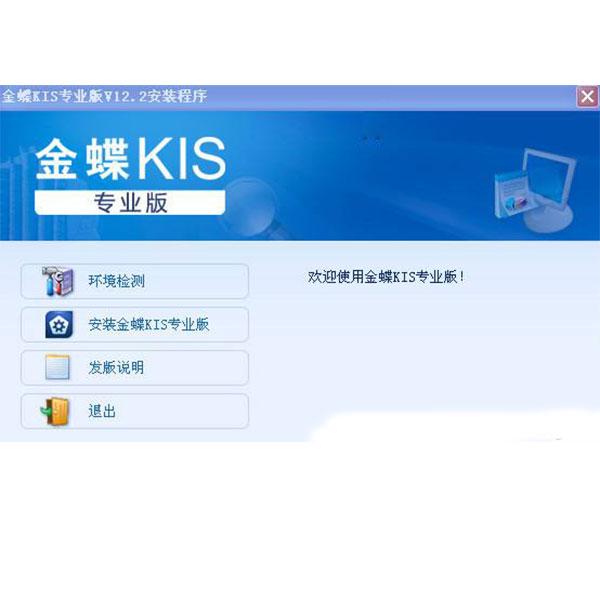 贵州金蝶软件专业版