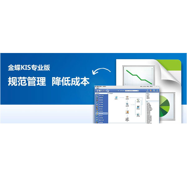 贵州金蝶财务软件专业版