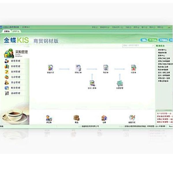 金蝶软件商贸版