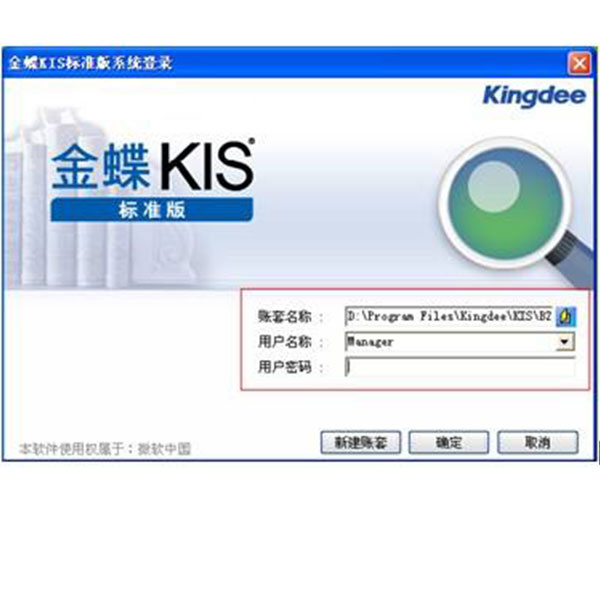 金蝶软件标准版