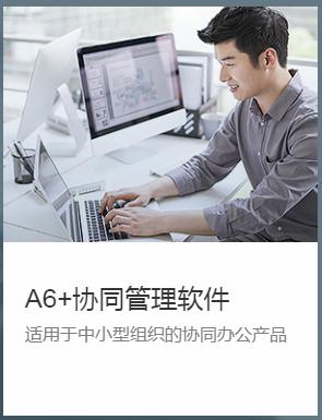 致远A6+管理软件
