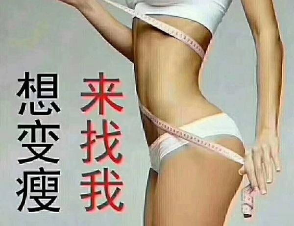 中药减肥加盟