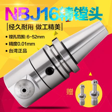 NBJ16精镗刀