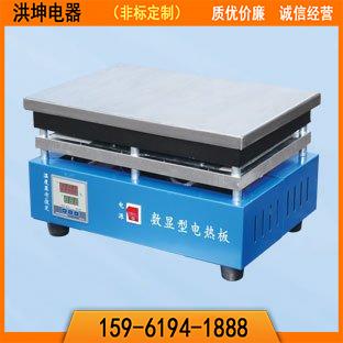 数显电加热板