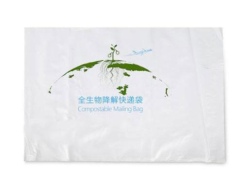 生物全降解环保快递袋