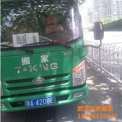 武汉花桥搬家公司