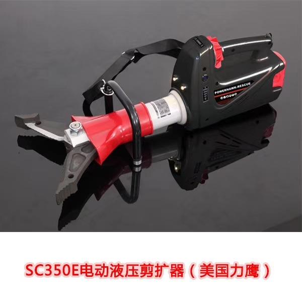 电动液剪扩器压
