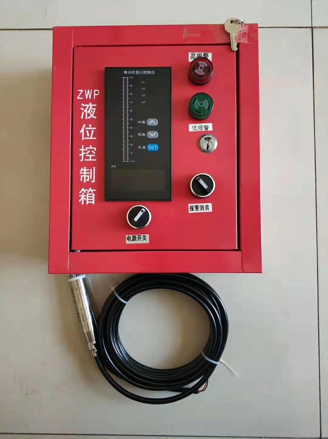 zwp液位控制箱