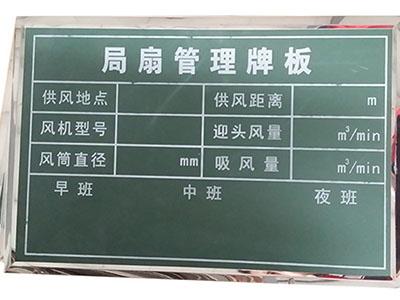 矿山安全标示牌