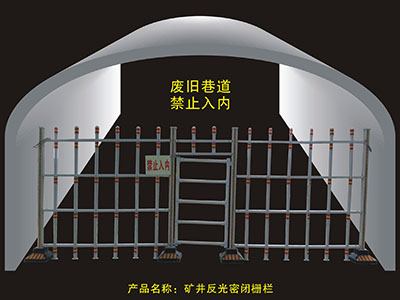 简单式栅栏