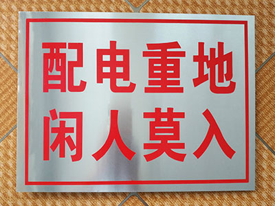 机电设备铭牌