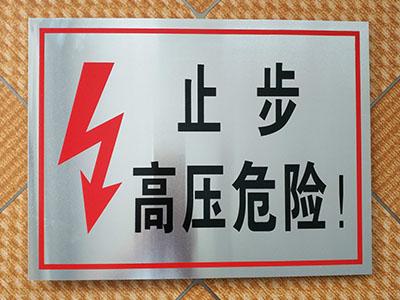 电力安全标示警示牌