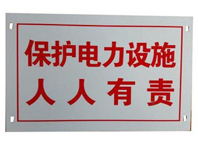 电力安全标示警告牌