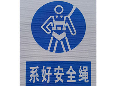 塑料施工警示牌