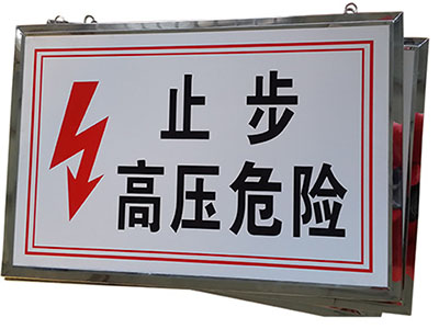 电力警示禁止牌