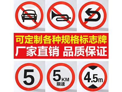 道路施工警示标牌