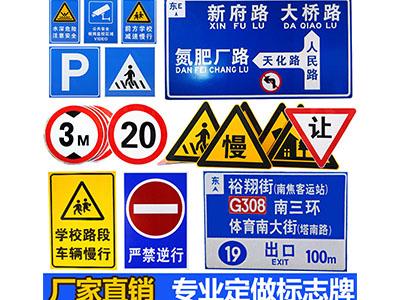 高速路标志牌