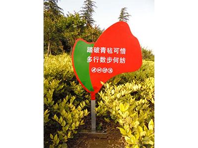 花草标志牌